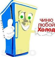 ремонт холодильников,  Киев и пригород