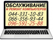 Ремонт компьютеров Киев Троещина