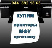 Купим  принтеры  бу,   сканеры  бу,  МФУ и другую оргтехнику.
