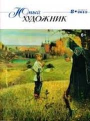 Журналы Юный художник  времён СССР,  продам.
