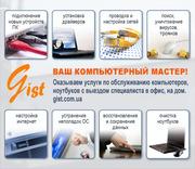 Компьютерный мастер с выездом в офис,  на дом,  Киев
