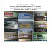 Срочно распродаем рекламу в метро за 125 гр.