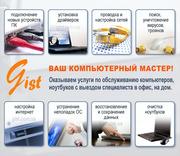 Комп'ютерна допомога Київ цілодобово