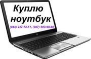 Куплю на запчасти ноутбук бу,  нерабочий,  старый Киев
