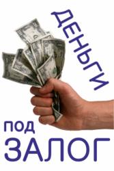 Кредит под залог недвижимости от частного инвестора!