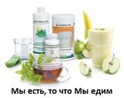 Гербалайф для похудения,  бесплатная доставка Киев и Украина. Акции