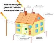 Молниезащита и заземление дома,  монтаж,  проект,  гарантия Киев,  Днепр,  Харьков,  Винница,  Одесса