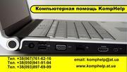 KompHelp - профессиональная помощь Вашему ноутбуку
