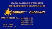 525-ЭП эмаль ЭП525 эмаль ЭП-525 ЭП от производителя «Сіопласт ®»