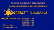 Эмаль КО-813,  (КО-813),  эмаль КО-811,  КО-168  от изготовителя