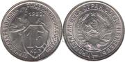 продам монеты CCCР,  Украины,  Европы