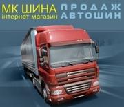 Шины для грузовиков,  микроавтобусов,  внедорожников и легковых автомоби