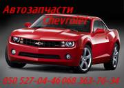 Автозапчасти Киев Chevrolet Captiva Cruze Epica Evanda Tacuma Aveo