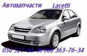 Запчасти  Шевроле Лацетти  Chevrolet  Lacetti  Киев Наличие