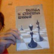 справочник для шахматиста