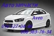 Запчасти к Шевроле Авео  Chevrolet Aveo Киев Наличие Оригинал.