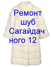 Ремонт сумок,  обуви,  одежды. киев