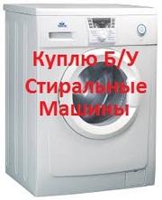 Куплю Б/У и в нерабочем состоянии стиральные машины в киеве