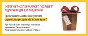 Интернет-супермаркет ФУРШЕТ подготовил для вас подарок!