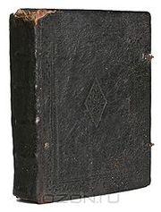Старинная церковная книга Страсти Христовы