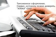 Таможенно-брокерские услуги (г.Киев,  г.Борисполь,  киевская область)