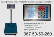 «Спартак» VZ-150,  весы электронные до 150 кг.,  купить весы,  продам вес