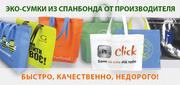 Промо-сумки,  лого-сумки,  эко-сумки под нанесение