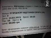 Билеты на 50 оттенков серого,  14.02,  ТЦ Магеллан.
