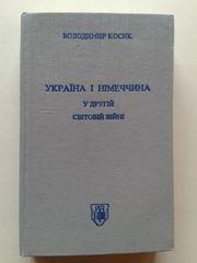 Косик В. Україна і Німеччина у Другій світовій війні