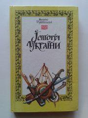 Грушевський М.С. – Історія України