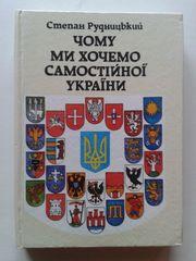 Рудницький С.Л. – Чому ми хочемо самостійної України?