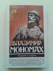 Сахаров А.Н. – Владимир Мономах