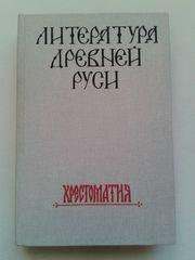 Литература Древней Руси: Хрестоматия