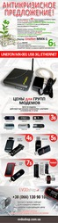 Роутер Unefon MMX-1 за 6$ Антикризисное предложение