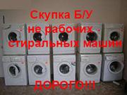Куплю Б/У нерабочие стиральные машины всех марок в Киеве!