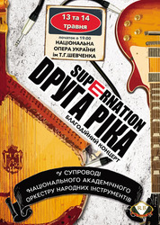 2 білета на концерт групи Друга Ріка SuperNation 13.05.2015