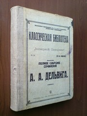 Сборник басни и сказки 1914г.
