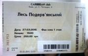 Продам билет на Леся Подервянского. 27 марта 2015,  19:00