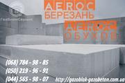 Газоблок,  газобетонные блоки,  газобетон AEROC Обухов,  Березань.