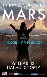 Продам 2 билета на 30 seconds to Mars,  концерт 06.05.2015,  Киев