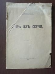 Старинная книга по археологии 1915г. С иллюстрациями.