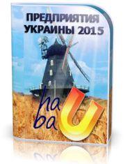 Справочник предприятий Украины 2015
