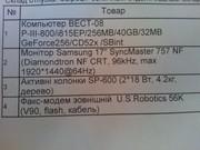 Б/у компьютер,  Киев