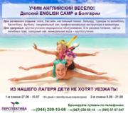 Детский English Camp в Болгарии