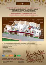 Автомоечный комплекс и шиномонтаж в Киеве центр ул.Щорса Печерский р-н