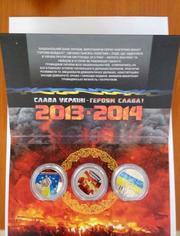 Набір монет Героям Майдану Євромайдан,  Революція гідності,  Небесна сотня 2015 НБУ