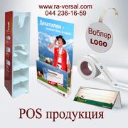 POS-материалы для продвижения бренда или товара на местах продаж