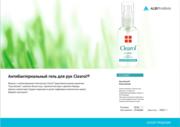 Компания - производитель «ALBI Pharma» ищет дистрибьюторов по СНГ