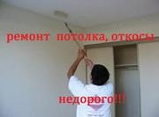 ремонт потолка недорого