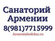 Санаторий Армении ЦЕНЫ